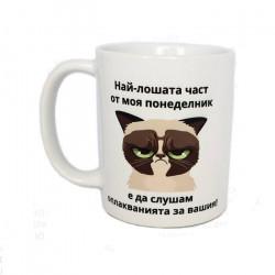 Grumpy Cat Чаши за топли напитки 330мл./ 1бр. Порцеланови чаши